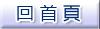 金呈益.瀛翔公司首頁