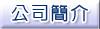 金呈益/瀛翔公司簡介