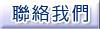 連絡 金呈益/瀛翔公司